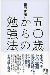 五〇歳からの勉強法 Kindle版