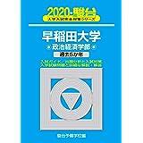 早稲田大学政治経済学部 2020―過去5か年 (大学入試完全対策シリーズ 21)