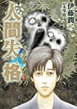 人間失格 (3) (ビッグコミックス)