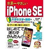 世界一やさしいiPhone SE 世界一やさしいシリーズ