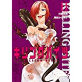 キリングバイツ(11) (ヒーローズコミックス)