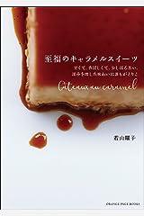至福のキャラメルスイーツ Kindle版