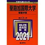聖路加国際大学(看護学部) (2021年版大学入試シリーズ)