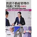 改訂4版 賃貸不動産管理の知識と実務〈賃貸不動産経営管理士公式テキスト〉