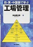 日・英・中国語で学ぶ工場管理