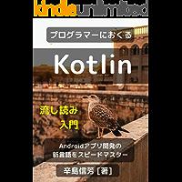 プログラマーにおくるKotlin流し読み入門: Androidアプリ開発の新言語をスピードマスター