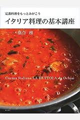 イタリア料理の基本講座 ~定番料理をもっとみがこう~ 単行本