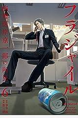 フラジャイル 病理医岸京一郎の所見(6) (アフタヌーンコミックス) Kindle版