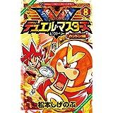 デュエル・マスターズ V(ビクトリー)(8) (てんとう虫コミックス)