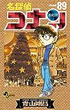 名探偵コナン(89) (少年サンデーコミックス)