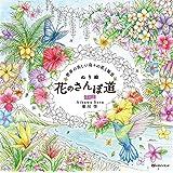 ぬり絵 花のさんぽ道 その2—世界の美しい島々の花と風景 ( )