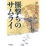 羆撃ちのサムライ (河出文庫 い 44-1)
