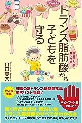 トランス脂肪酸から子どもを守る――脳を壊す「油」、育てる「油」 単行本(ソフトカバー)