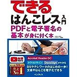 できるはんこレス入門 PDFと電子署名の基本が身に付く本 (できるシリーズ)