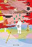 古事記 ビギナーズ・クラシックス 日本の古典 (角川ソフィア文庫)