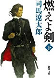 燃えよ剣(下) (新潮文庫)