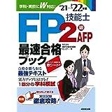 FP技能士2級・AFP最速合格ブック'21→'22年版