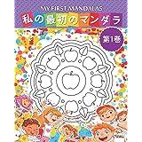 私の最初のマンダラ – My first mandalas -第1巻: 子供と初心者のためのマンダラの塗り絵