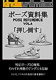 ポーズ資料集 POSE REFERENCE VOL.4 「押し倒す」