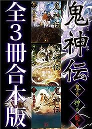 鬼神伝 全3冊合本版 (講談社文庫)