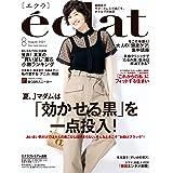 eclat (エクラ) 2021年8月号 [雑誌]