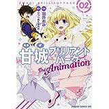 甘城ブリリアントパーク The Animation (2) (ドラゴンコミックスエイジ)