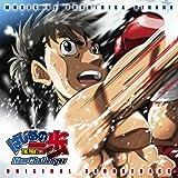はじめの一歩 New Challenger オリジナル・サウンドトラック
