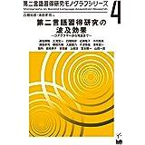 第二言語習得研究の波及効果: コアグラマーから発話まで (第二言語習得研究モノグラフシリーズ 4)