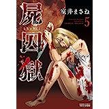 屍囚獄(ししゅうごく) 5 (バンブーコミックス WINセレクション)
