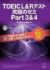 [新形式問題対応/音声DL付] TOEIC(R) L & R テスト 究極のゼミ Part 3 & 4 究極のゼミシリーズ