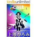 上原ひろみ アルバム『Spectrum』2.2万字ロング・インタビュー Interview File Cast