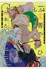 オリジナルボーイズラブアンソロジーCanna Vol.64 (Canna Comics) Kindle版