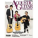 アコースティック・ギター・マガジン (ACOUSTIC GUITAR MAGAZINE) 2018年 12月号 Vol.78 (CD付) [雑誌]