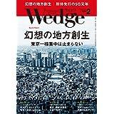 Wedge (ウェッジ)2020年2月号【特集】幻想の地方創生 東京一極集中は止まらない