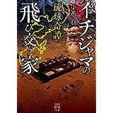 琉球奇譚 イチジャマの飛び交う家 (5) (竹書房怪談文庫 HO 509)