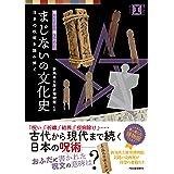 まじないの文化史: 日本の呪術を読み解く (視点で変わるオモシロさ!)