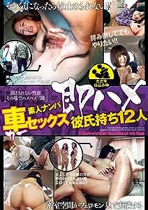 素人ナンパ即ハメカーセックス 彼氏持ち12人 [DVD]