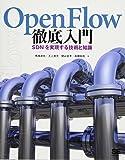 OpenFlow徹底入門 SDNを実現する技術と知識