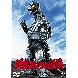 メカゴジラの逆襲 [60周年記念版] [DVD]