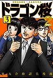 ドラゴン桜2(3) (コルク)