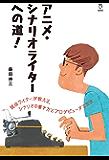 アニメ・シナリオライターへの道! (立東舎)