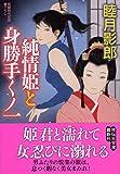 純情姫と身勝手くノ一 (祥伝社文庫)