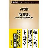 断薬記―私がうつ病の薬をやめた理由―(新潮新書)