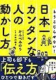 日本一カンタンな人の動かし方 (アスカビジネス)