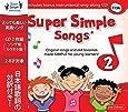 スーパーシンプルラーニング(Super Simple Learning) スーパーシンプルソングス 2 第2版 CD 2枚セット 子ども えいご