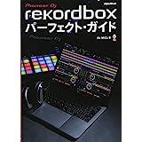 rekordboxパーフェクト・ガイド