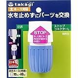タカギ(takagi) ホース ジョイント ストップコネクターL 太ホース G125FJ 【安心の2年間保証】