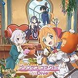 アニメ「プリンセスコネクト! Re:Dive」 テーマソング「それでもともに歩いていく」&「Lost Princess」