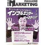 THE MARKETING MAGAZINE(ザ・マーケティングマガジン)7月号(インフルエンサーマーケティング)