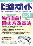 ビジネスガイド 2019年 04 月号 [雑誌]